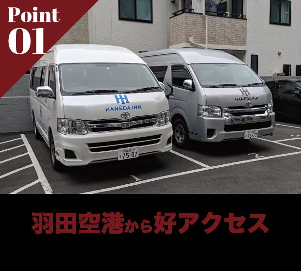 羽田空港から好アクセス