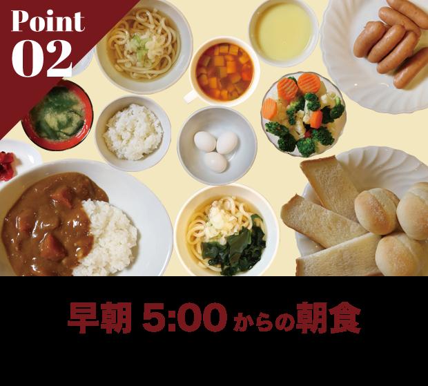 朝5:00からの朝食