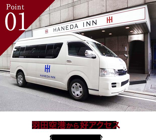 羽田空港港アクセス