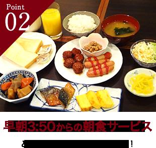 朝3:50からの朝食